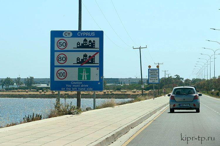 Скоростной режим на Кипре