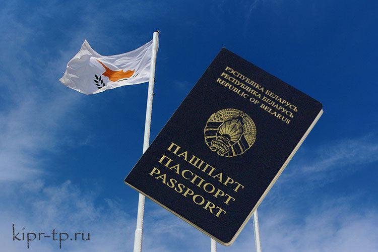 Нужна ли виза на Кипр для белорусов