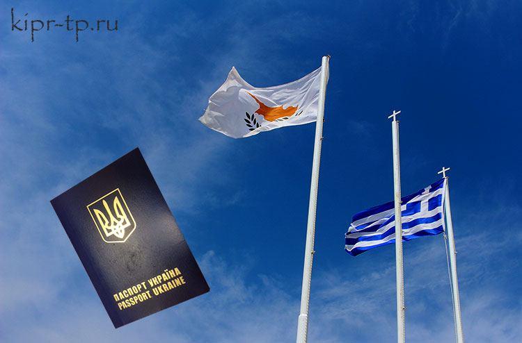 Нужна ли виза на Кипр для украинцев