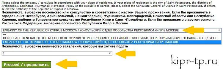 Про-виза на Кипр для россиян