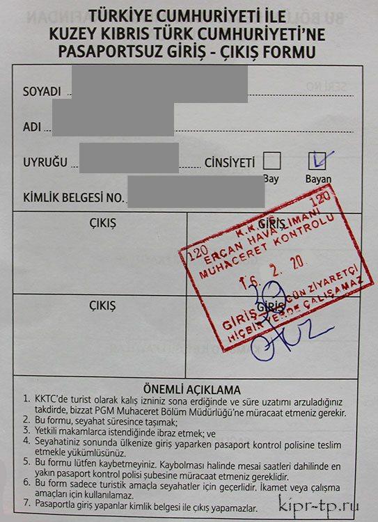 Северный Кипр. Штамп в паспорте