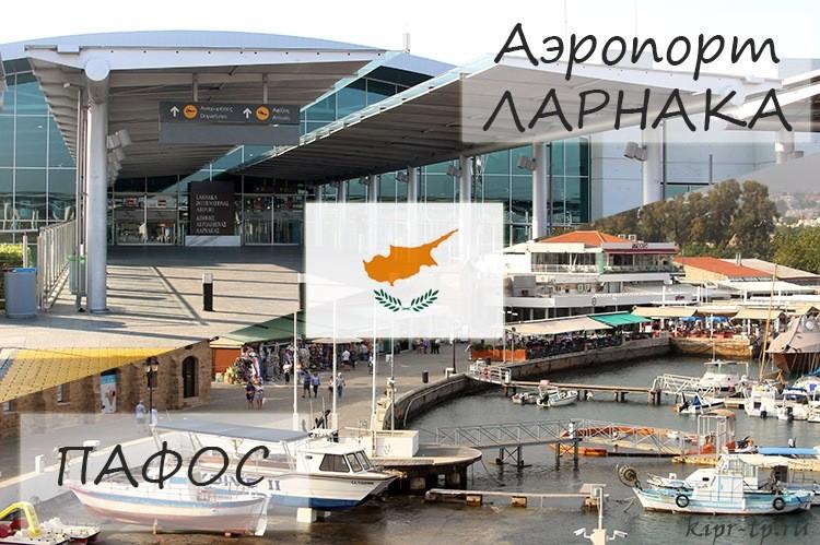 Аэропорт Ларнака - Пафос: как добраться