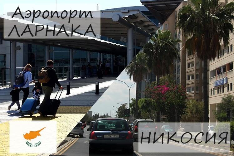Аэропорт Ларнака – Никосия: как добраться