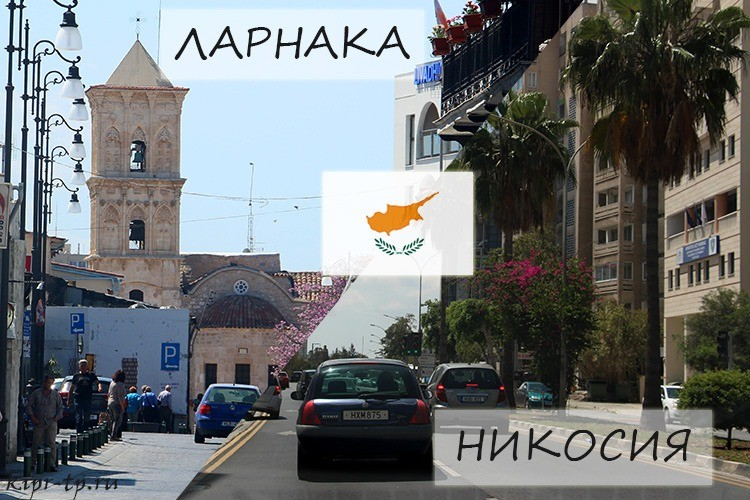 Ларнака – Никосия: как добраться