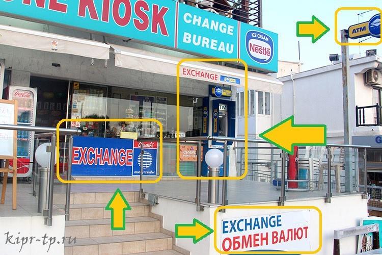 Банкомат и обмен валют в Айя-Напе